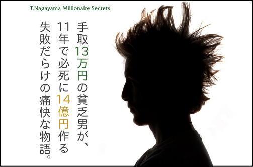 nagayamami